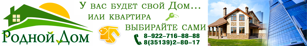 РоднойДом74.рф